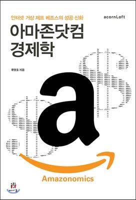 아마존닷컴 경제학 Amazonomics
