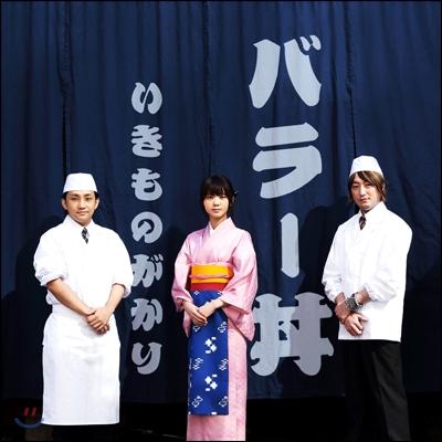 Ikimonogakari (이키모노가카리) - Balla-Don