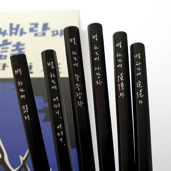 윤동주 별 헤는 밤 흑목육각연필 6P 세트 <윤동주 탄생 100주년 기념>_윤동주 친필