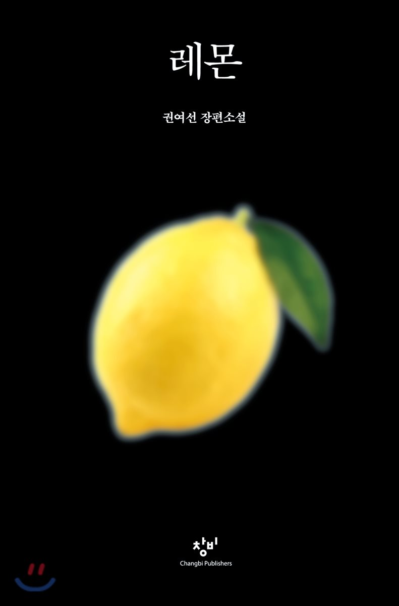 [예약판매] 레몬