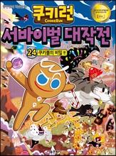 쿠키런 서바이벌 대작전 24