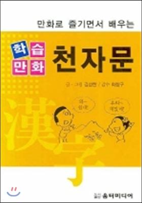 만화로 즐기면서 배우는 학습만화 천자문
