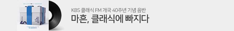 KBS 클래식 FM 40주년 기념음반