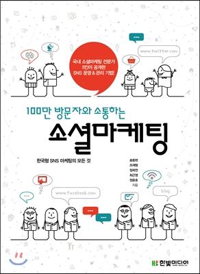100만 방문자와 소통하는 소셜마케팅