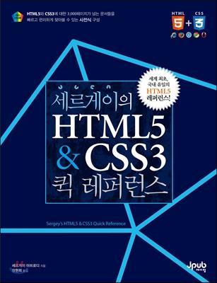 세르게이의 HTML5 & CSS3 퀵 레퍼런스