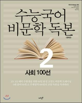 수능국어 비문학독본 2 사회 100선