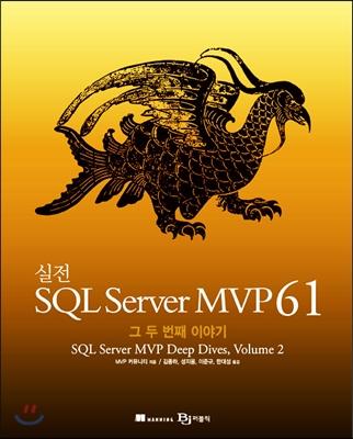 실전 SQL Server MVP 61 Volume 2