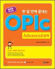 NEW PLUS 한 달 만에 끝내는 OPIc Advanced 공략
