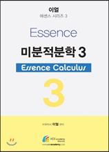Essence 미분적분학 3