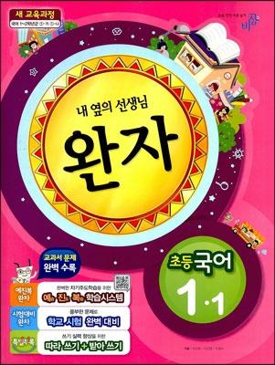 완자 초등국어 1-1 (2013년)