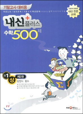 내신 플러스 중1 수학 (상) 제2권 500제 방정식 함수
