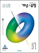 개념+유형 중등수학 3-1 기초탄탄 라이트 (2020년)