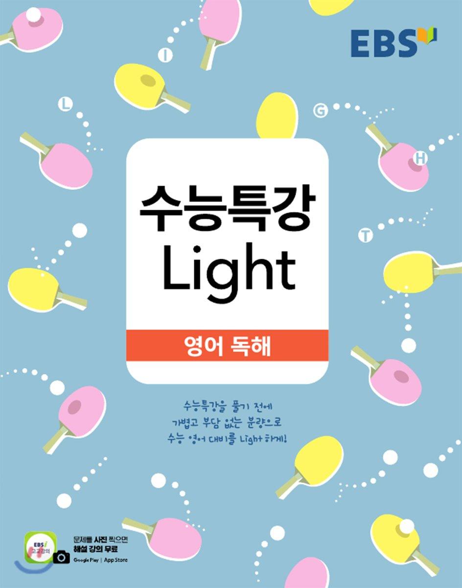 Ebs ̈˜ëŠ¥íŠ¹ê°• Light ̘ì–´ ˏ…í•´ 2021년용 Yes24