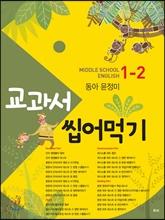 교과서 씹어먹기 Middle school English 중 1-2 동아 윤정미 (2020년용)