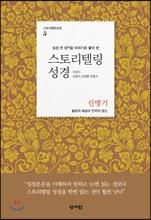 스토리텔링 성경(신명기)