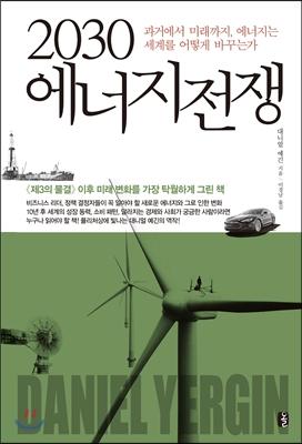 2030 에너지전쟁