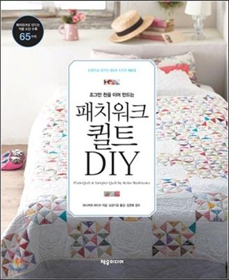 패치워크 퀼트 DIY