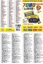 [USB 앨범] 7080 오리지날 노래여행 100곡 USB
