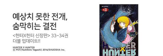 『 헌터X헌터 신장판』33, 34권 UP! (6/5)