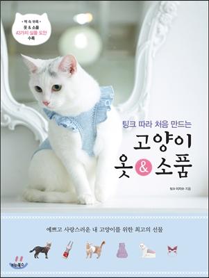 팅크 따라 처음 만드는 고양이 옷 & 소품