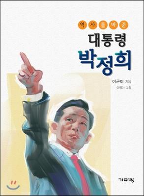 대통령 박정희