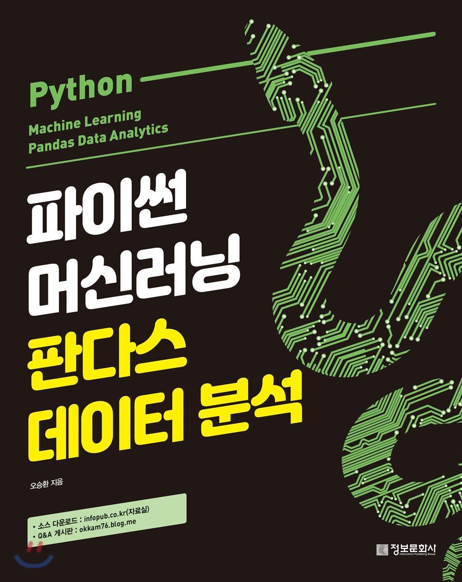 파이썬 머신 러닝 책 추천