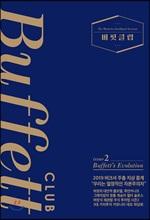 버핏클럽 issue 2