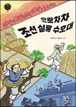 으랏차차 조선 실록 수호대