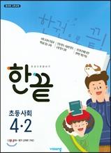 한끝 초등사회 4-2 (2020년용)