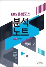 EBS 올림포스 분석노트 독해 2 (2019년)