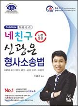 네친구 신광은 형사소송법 서브노트 최종정리