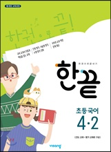 한끝 초등국어 4-2 (2020년용)