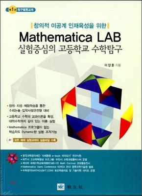 Mathematica LAB 실험중심의 고등학교 수학탐구