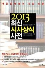 2013 최신 시사상식 사전