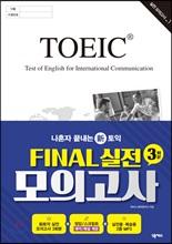 나혼자 끝내는 신(新)토익: FINAL 실전 모의고사 3회분
