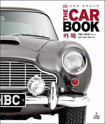 카 북 Car Book