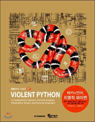 해커의 언어, 치명적 파이썬