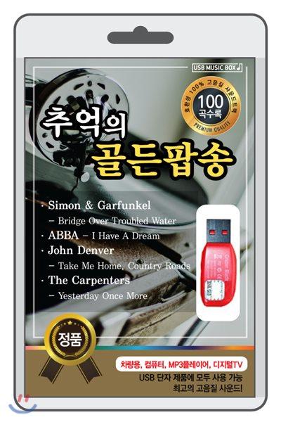 [USB] 추억의 골든팝송