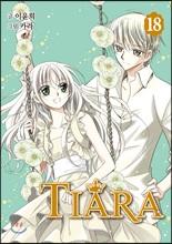 티아라 Tiara 신장판 18