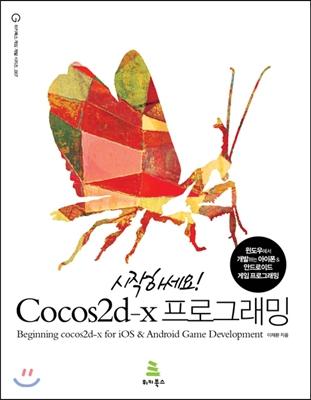 시작하세요! Cocos2d-x 프로그래밍