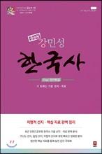 강민성 공무원 한국사 파이널 완전 무결