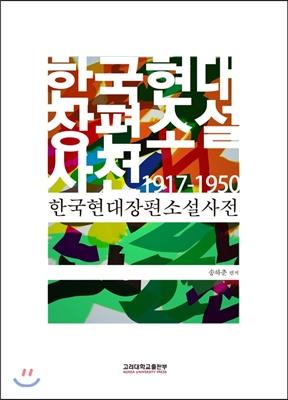 한국현대장편소설사전 1917-1950