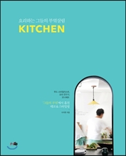 KITCHEN 키친