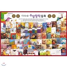 [한국헤밍웨이] 기초 논술 수상 창작동화 (전 62권)