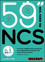 NCS, 59초의 기술 : 의사소통능력