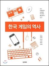 한국 게임의 역사