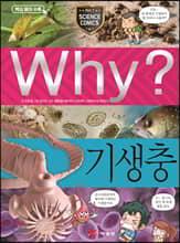 Why? 와이 기생충