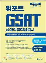 2019 하반기 위포트 GSAT 삼성직무적성검사 최신기출유형+실전 모의고사 통합 기본서