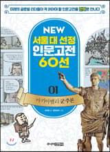 서울대인문고전