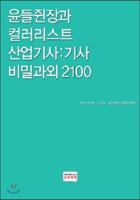 윤들쥔장과 컬러리스트 산업기사:기사 비밀과외 2100